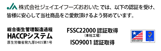 HACCPシステム FSSC22000 ISO9001 PERRY JOHNSON REGISTARS UKAS 認証